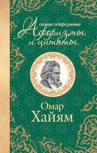Купить книгу Самые остроумные афоризмы и цитаты, автора Омар Хайям
