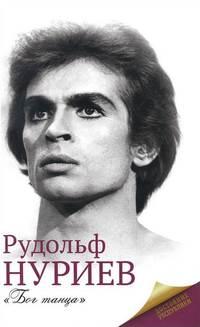 Купить книгу Рудольф Нуриев, автора Марии Багановой