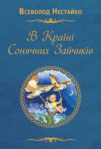 Купить книгу В Країні Сонячних Зайчиків, автора Всеволода Нестайко