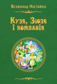 Купить книгу Кузя, Зюзя і компанія, автора Всеволода Нестайко