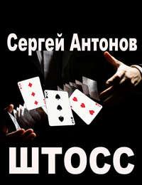 Купить книгу Штосс (сборник), автора Сергея Антонова