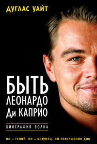 Купить книгу Быть Леонардо Ди Каприо, автора Дугласа Уайта