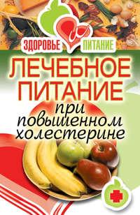 Лечебное питание при повышенном холестерине