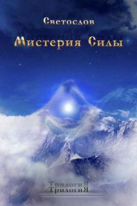 Купить книгу Мистерия силы. Трилогия, автора Светослова