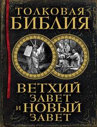 Купить книгу Толковая Библия. Ветхий Завет и Новый Завет, автора А. П. Лопухина