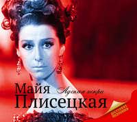 Купить книгу Майя Плисецкая. «Адская искра», автора Марии Багановой