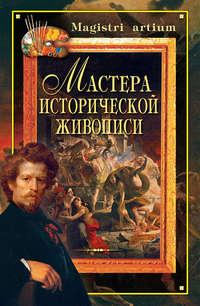 Купить книгу Мастера исторической живописи, автора
