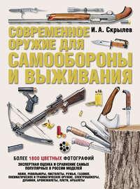 Купить книгу Современное оружие для самообороны и выживания. Практическое руководство, автора Игоря Скрылева