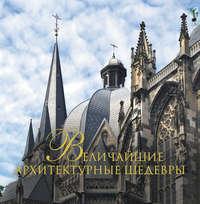 Купить книгу Величайшие архитектурные шедевры, автора