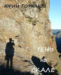 Тень на скале