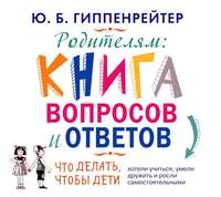 Купить книгу Родителям. Книга вопросов и ответов, автора Юлии Гиппенрейтер