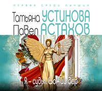 Купить книгу Я – судья. Божий дар, автора Татьяны Устиновой