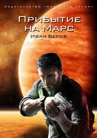 Купить книгу Прибытие на Марс, автора Ивана Берова