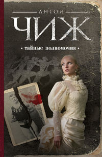Купить книгу Тайные полномочия, автора Антона Чижа
