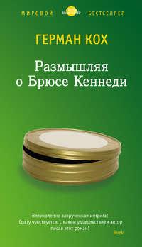 Книга Размышляя о Брюсе Кеннеди - Автор Герман Кох