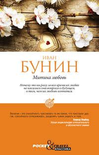 Купить книгу Митина любовь (Сборник), автора Ивана Бунина