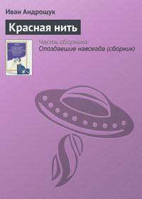 Купить книгу Красная нить, автора Ивана Андрощука