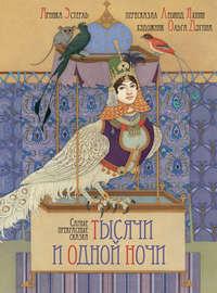 Книга Самые прекрасные сказки тысячи и одной ночи