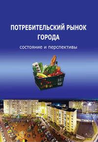 Купить книгу Потребительский рынок города: состояние и перспективы, автора Т. В. Усковой