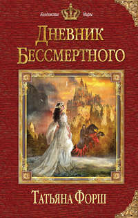Купить книгу Дневник бессмертного, автора Татьяны Форш