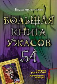 Купить книгу Большая книга ужасов – 54 (сборник), автора Елены Артамоновой
