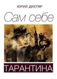 Книга Сам себе Тарантина (сборник) - Автор Юрий Дихтяр