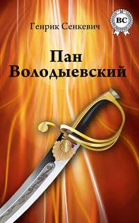 Купить книгу Пан Володыевский, автора Генрика Сенкевича