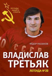 Купить книгу Владислав Третьяк. Легенда №20, автора Федора Раззакова