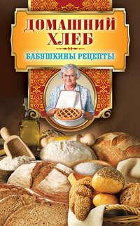 Книга Домашний хлеб - Автор Гера Треер