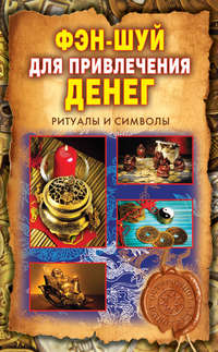 Книга Фэн-шуй для привлечения денег. Ритуалы и символы - Автор Ольга Романова