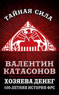 Купить книгу Хозяева денег. 100-летняя история ФРС, автора Валентина Катасонова