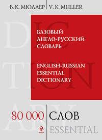 Базовый англо-русский словарь / English-Russian Essential Dictionary. 80000 слов