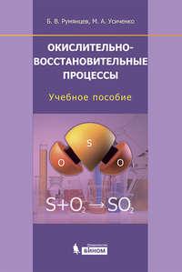 Окислительно-восстановительные процессы. Учебное пособие