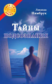 Купить книгу Тайны подсознания, автора Лаванды Нимбрук