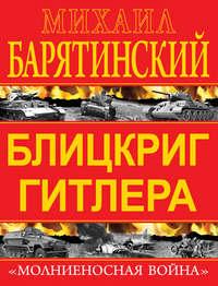 Купить книгу Блицкриг Гитлера. «Молниеносная война», автора Михаила Барятинского