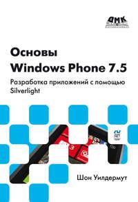 Купить книгу Основы Windows Phone 7.5. Разработка приложений с помощью Silverlight, автора Шона Уилдермута