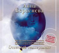 Купить книгу Ответный темперамент, автора Анны Берсеневой