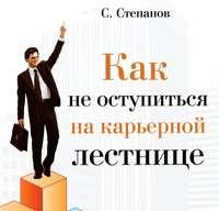 Купить книгу Как не оступиться на карьерной лестнице, автора Сергея Степанова