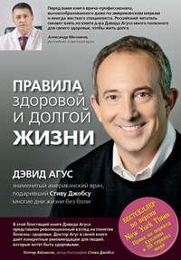 Купить книгу Правила здоровой и долгой жизни, автора Дэвида Агуса