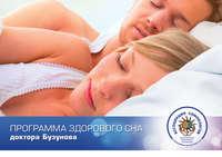 Купить книгу Программа здорового сна доктора Бузунова, автора Романа Бузунова