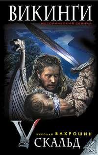 Купить книгу Викинги. Скальд, автора Николая Бахрошина