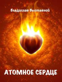 Атомное сердце
