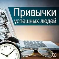 Купить книгу Привычки успешных людей, автора Кинга Бернарда