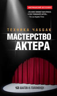 Купить книгу Мастерство актера: Техника Чаббак, автора И. Чаббака