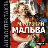 Купить книгу Мальва. Аудиоспектакль, автора Максима Горького