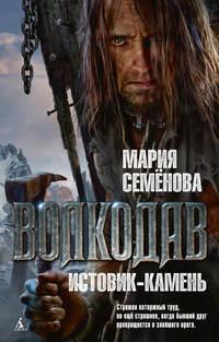 Купить книгу Истовик-камень, автора Марии Семёновой