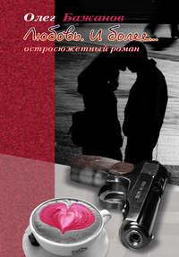 Купить книгу Любовь. И более…, автора Олега Бажанова