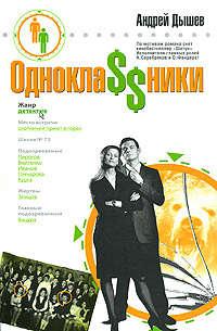 Купить книгу Однокла$$ники, автора Андрея Дышева