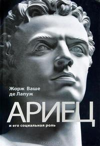 Купить книгу Ариец и его социальная роль, автора Жоржа Ваше де Лапужа