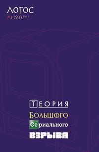 Купить книгу Журнал «Логос» №3/2013, автора
